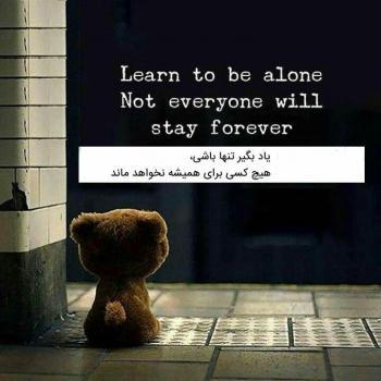عکس پروفایل یاد بگیر تنها باشی