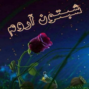 عکس پروفایل شبتون آروم