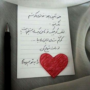 عکس پروفایل عاشقانه ناب