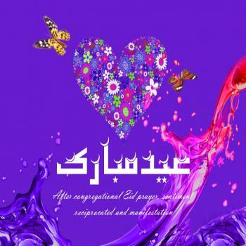 عکس پروفایل عید مبارک