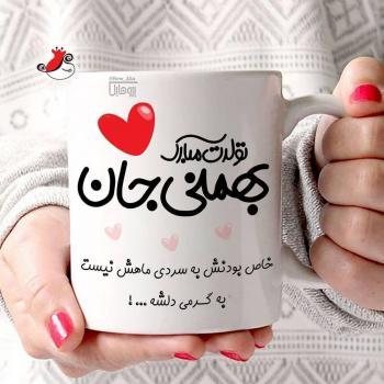عکس پروفایل زادروز بهمنی ها
