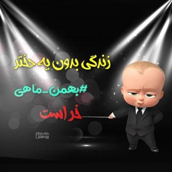 عکس پروفایل زندگی بدون یه بهمن ماهی