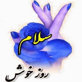 عکس پروفایل سلام روز خوش