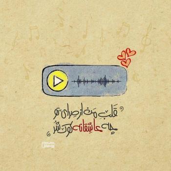 عکس پروفایل قلب من از صدای تو