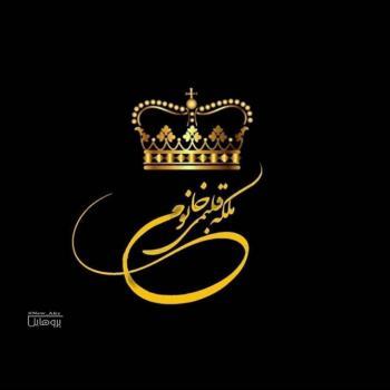 عکس پروفایل ملکه قلبمی خانومی