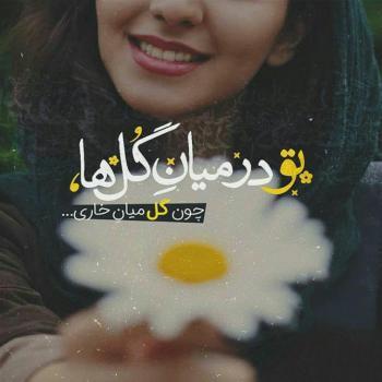 عکس پروفایل تو در میان گل ها