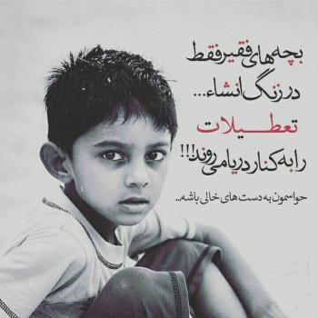 عکس پروفایل بچه های فقیر