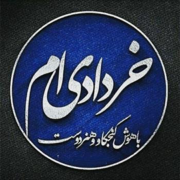 عکس پروفایل خردادی ام