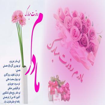 عکس پروفایل مادر روزت مبارک