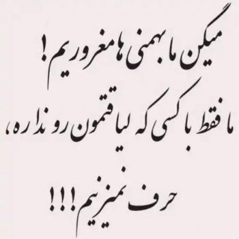 عکس پروفایل میگن ما بهمنی ها مغروریم