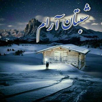 عکس پروفایل شبتان آرام