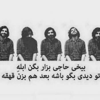 عکس پروفایل بیخی حاجی بزار بگن ابله