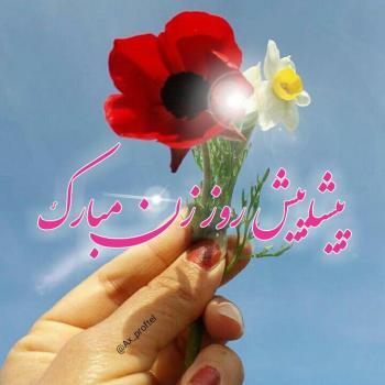 عکس پروفایل پیشاپیش روز زن مبارک