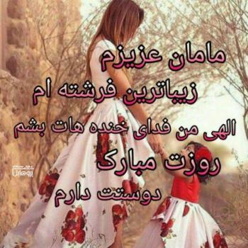 عکس پروفایل مامان عزیزم روزت مبارک
