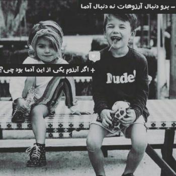 عکس پروفایل ّبرو دنبال آرزوهات
