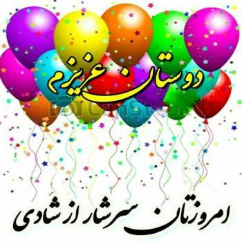 عکس پروفایل دوستان عزیزم روزتان سرشار از شادی