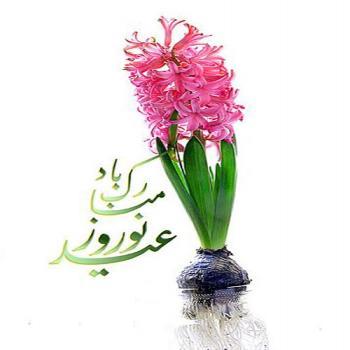 عکس پروفایل عید نوروز مبارک باد