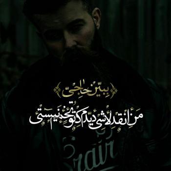 عکس پروفایل ببین حاجی