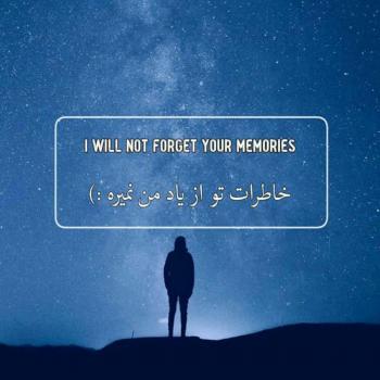 عکس پروفایل خاطرات تو از یادم نمیره