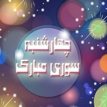 عکس پروفایل چهارشنبه سوری مبارک باد