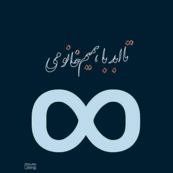 عکس پروفایل تا ابد باهیم خانومی