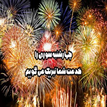 عکس پروفایل چهارشنه سوری مبارک باد