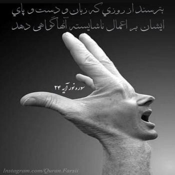 عکس پروفایل سوره نور آیه24