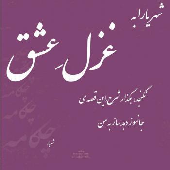 عکس پروفایل شعر عاشقانه شهریار