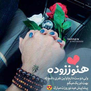 عکس پروفایل پیشاپیش عید نوروزت مبارک