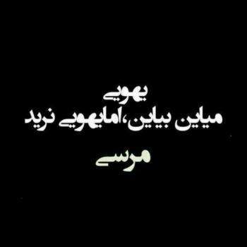 عکس پروفایل یهو نرید مرسی