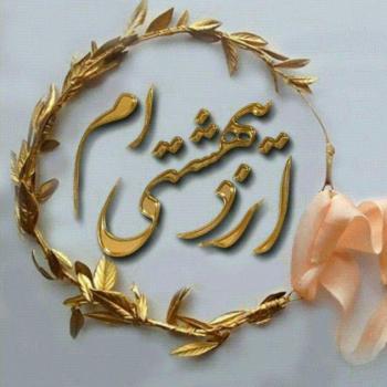 عکس پروفایل اردیبهشتی ام