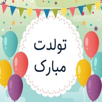 عکس پروفایل تولدت مبارک