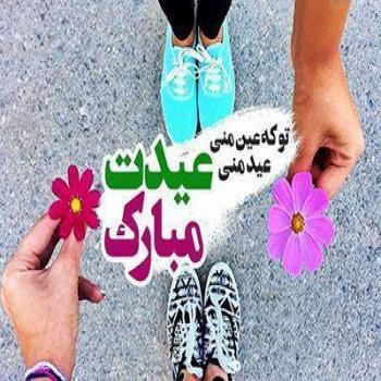 عکس پروفایل تو که عید منی عیدت مبارک