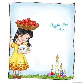عکس پروفایل بوی عید میاد