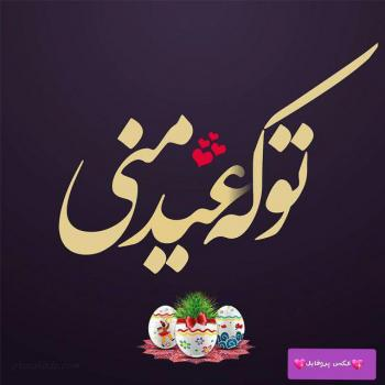 عکس پروفایل تو که عید منی