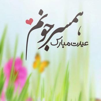 عکس پروفایل عیدت مبارک همسر خوبم