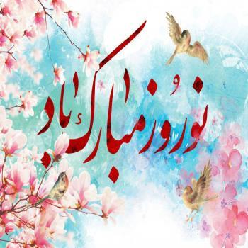 عکس پروفایل نوروز مبارک باد