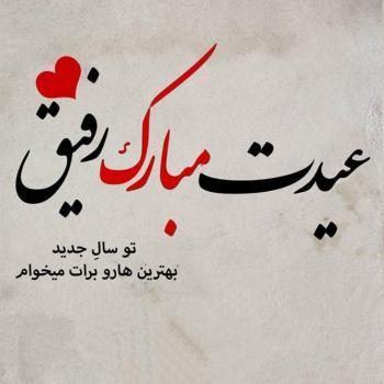 عکس پروفایل عیدت مبارک رفیق