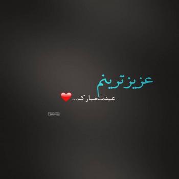 عکس پروفایل عزیز ترینم عیدت مبارک