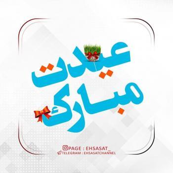 عکس پروفایل عیدت مبارک