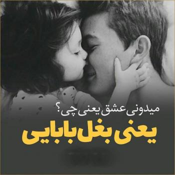 عکس پروفایل بغل بابایی