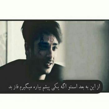 عکس پروفایل میگیرم فاز بد