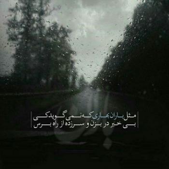 عکس پروفایل مثل باران بهاری