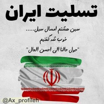 عکس پروفایل تسلیت ایران