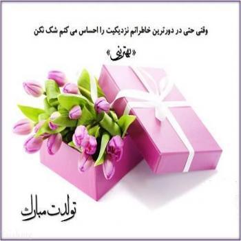 عکس پروفایل تو بهترینی تولدت مبارک