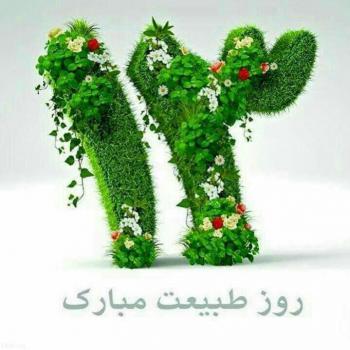 عکس پروفایل سبزه روز طبیعت 13 بدر