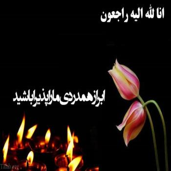 عکس پروفایل انالله و انا الیه راجعون