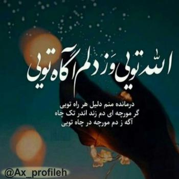 عکس پروفایل الله تویی