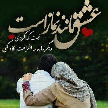عکس پروفایل عشق مانند نماز است