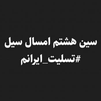 عکس پروفایل ایران من تسلیت